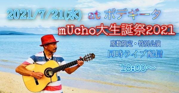 7/21(水)mUcho大生誕祭2021 at 下北沢ボデギータ_a0103940_06550325.jpg