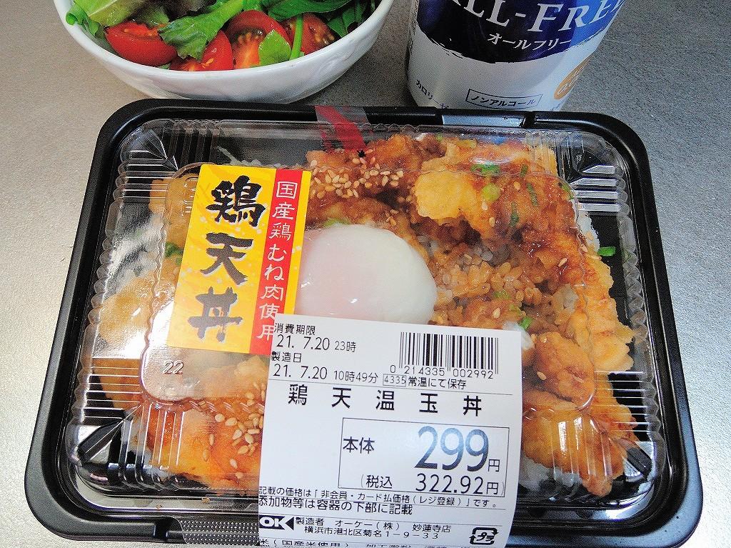 オーケーストアのお弁当(鶏天丼)@自宅_d0402143_17280103.jpg