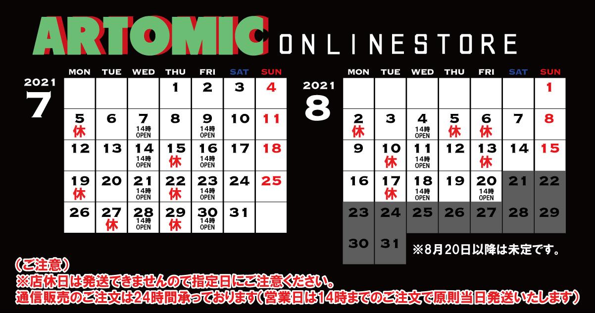 8月20日までの店休日のお知らせです(^^)_e0325662_14113714.jpg