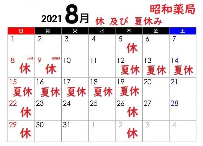 7月8月の休業日 昭和薬局_d0096268_18271612.jpg