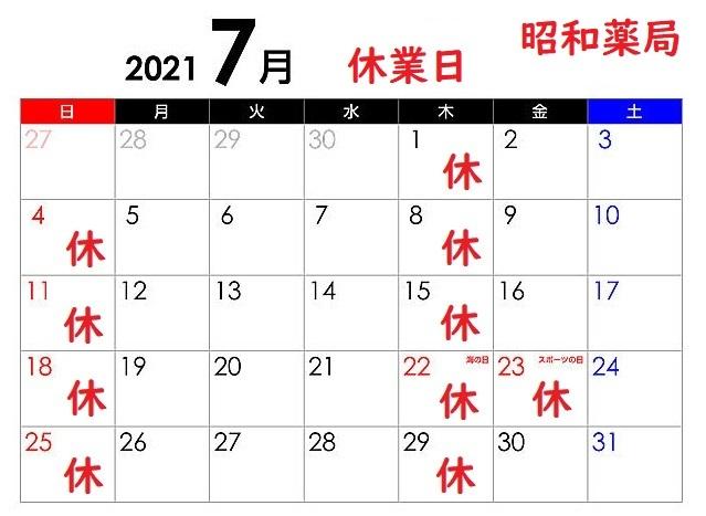 7月8月の休業日 昭和薬局_d0096268_18310673.jpg
