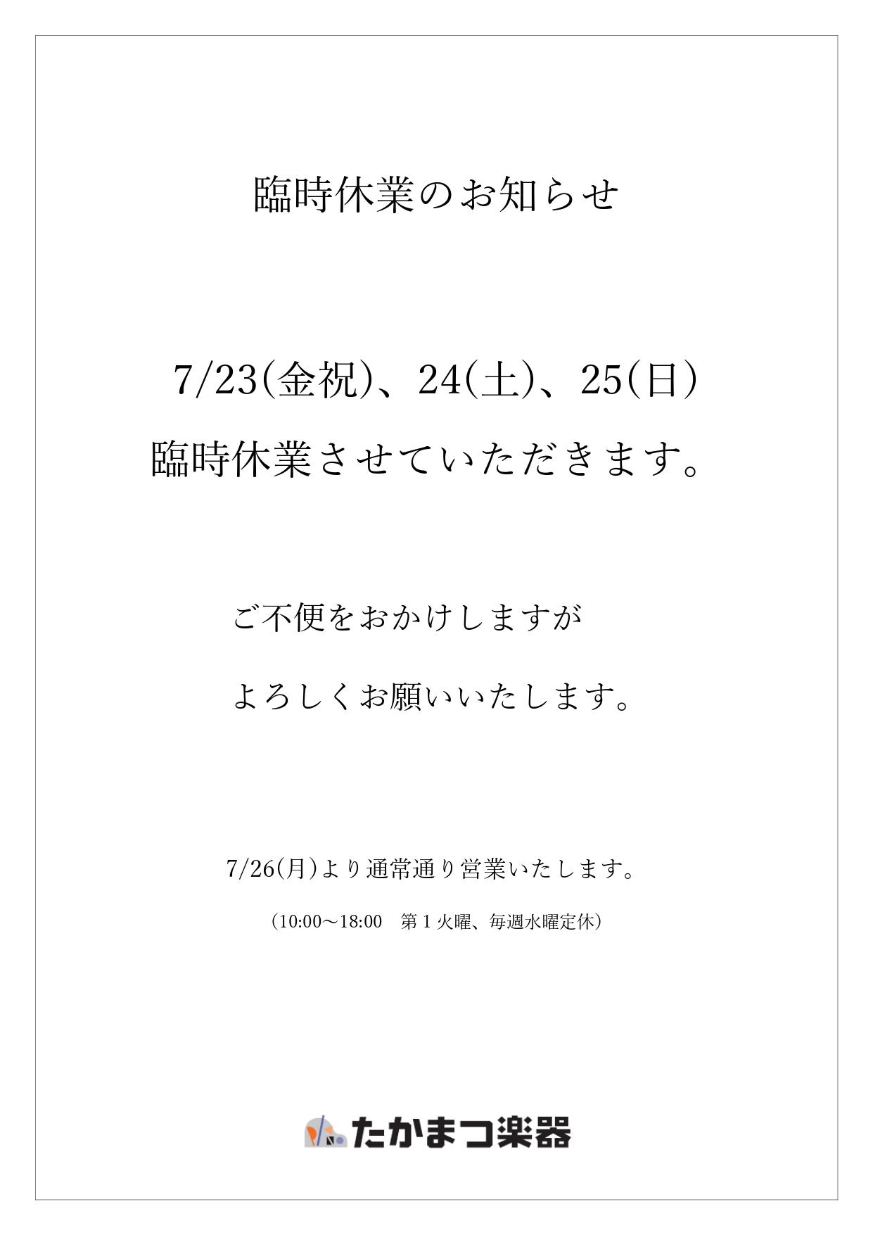 臨時休業のお知らせ(7/23-25)_c0150287_20171421.jpg