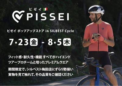 7/23(金)〜8/5(木) PISSEI ポップアップストア_e0363689_12100822.jpg