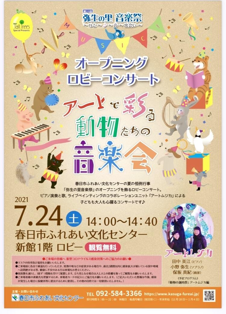 アートムジカ オンラインコンサート告知☆_e0165000_23463949.jpeg