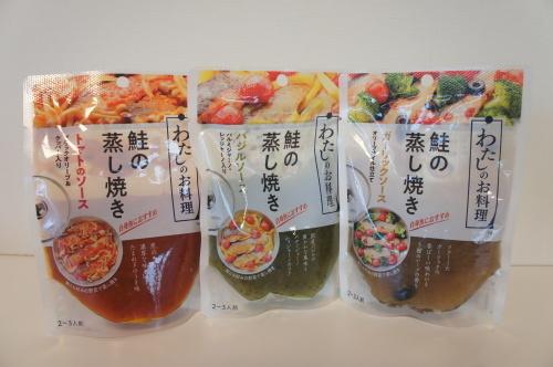 【キユーピー わたしのお料理 鮭の蒸し焼き (ESSEモニター)】_f0215714_16235552.jpg