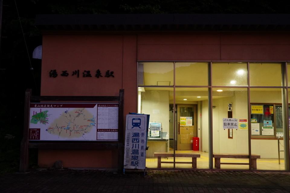 湯西川温泉駅_a0385725_20565566.jpg