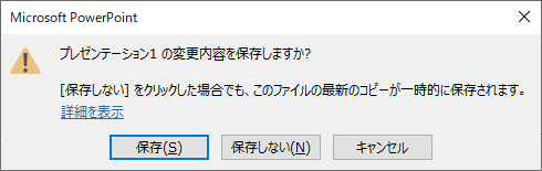 PowerPoint2019、2016で自動回復用データが保存がされない_a0030830_07234899.png