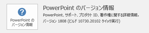 PowerPoint2019、2016で自動回復用データが保存がされない_a0030830_07240390.png
