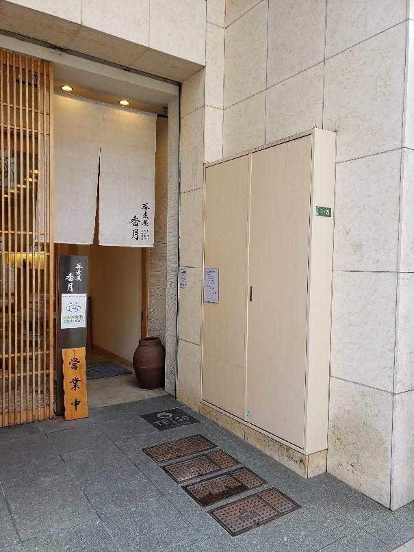 蕎麦屋 香月(広島市中区十日市)_a0105740_12260241.jpg