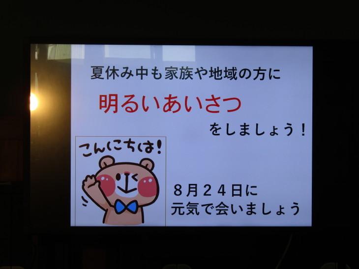 夏休み前全校集会(リモート)_b0219649_13443103.jpg