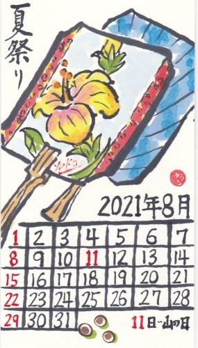 古川 2021年8月「夏祭り」_b0124466_14391746.jpg