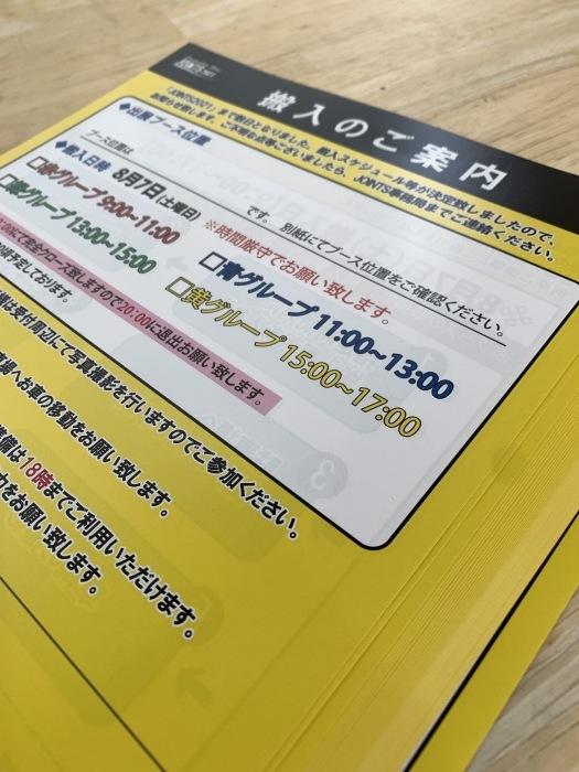搬入書類準備中_c0117500_17533383.jpg
