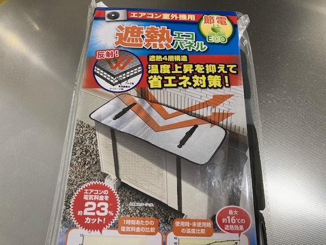 遮熱エコパネル / koba_d0135801_18274146.jpg