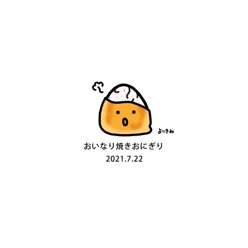 【おにぎり記録帳2021】No.517_c0327737_17035799.jpg