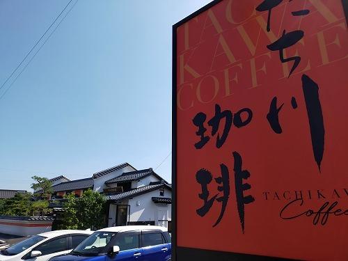 たち川珈琲_f0106664_15533002.jpg