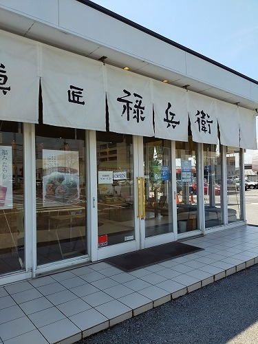 菓匠 禄兵衛_f0106664_16351538.jpg