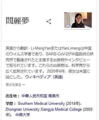 閻麗夢博士の近況報告_a0314481_04343937.jpg