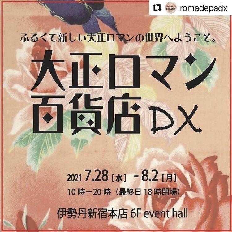 『大正ロマン百貨店DX』in新宿ISETAN_c0201311_11462900.jpeg