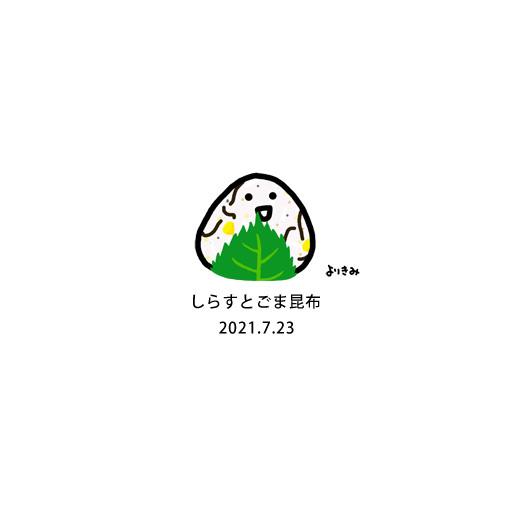 【おにぎり記録帳2021】No.518_c0327737_17043117.jpg