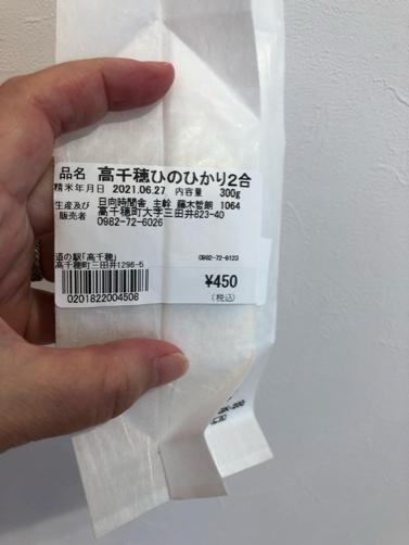 宮崎で買ったお土産いろいろ〜202107宮崎(5)_f0207146_15412901.jpg