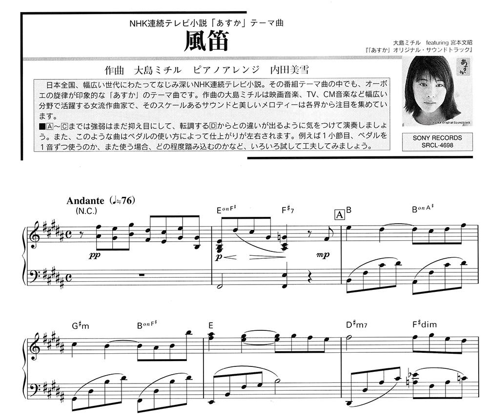 「風笛」〜NHK連続テレビ小説「あすか」_f0199866_11312060.jpg