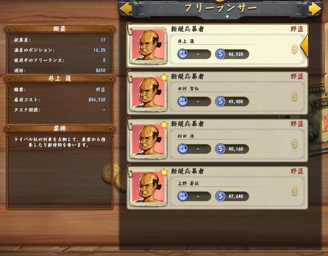 続『Railway Empire』日本DLC発売記念・シナリオ「曲がりくねった道」攻略ガイド的なもの_f0030574_22293300.jpg