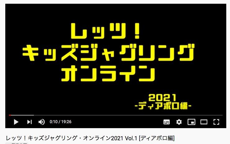 キッズジャグリングONLINE 2021配信のお知らせ!!_b0008475_09232290.jpg