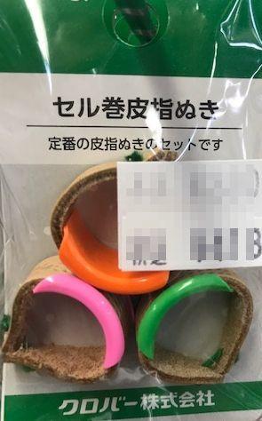 指ぬき_d0156706_13572131.jpg