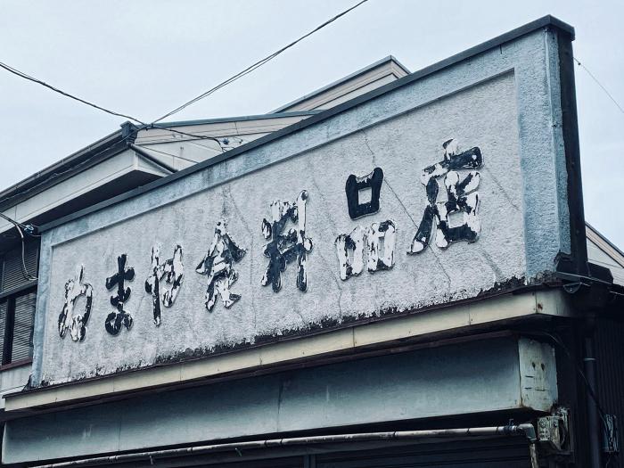足立区千住大川町 / iPhone 11_c0334533_16402627.jpg