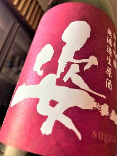 【日本酒】姿⭐応援編『中取り』純米吟醸✨無濾過生原酒 雄町🌾55磨き🌈SPver 特別限定蔵出し 令和2BY🆕_e0173738_16464985.jpg