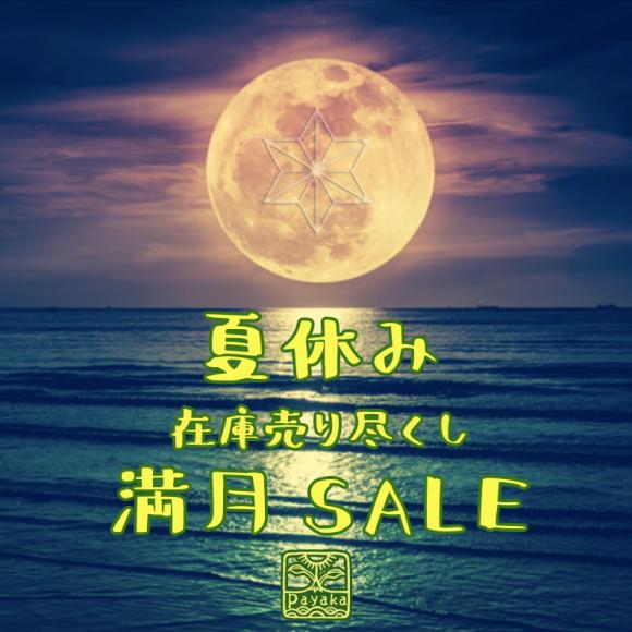 夏休み 満月🌕セールのお知らせ_a0252768_08420879.png