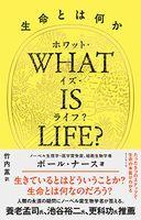ポール・ナース『WHAT IS LIFE? 生命とは何か』_c0155474_14105000.jpg
