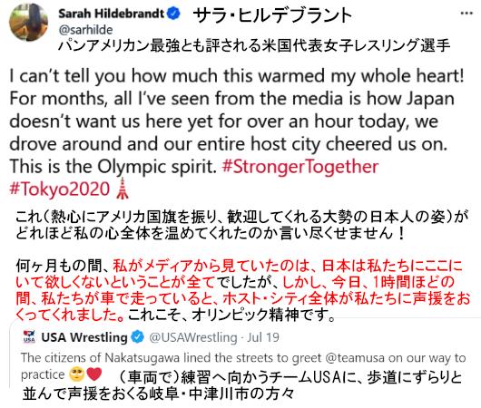 メディアが伝えてない東京オリンピックの一面を、米代表選手がツイート、広がる感動_b0007805_00485900.jpg