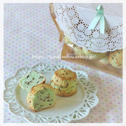 8月のお菓子・チョコミントスコーン_a0392423_22001209.jpg