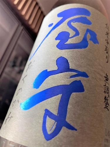 【日本酒】屋守⭐特別編『中取り』純米🌈無調整生詰 八反錦✨55磨き 蔵元低温貯蔵熟成🐧SPver 特別限定蔵出し 令和2BY🆕_e0173738_11464376.jpg