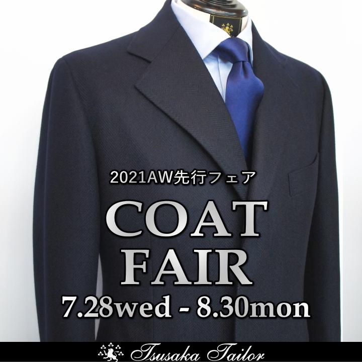 <21AW先行>COAT FAIR 開催_d0255741_15302811.jpg