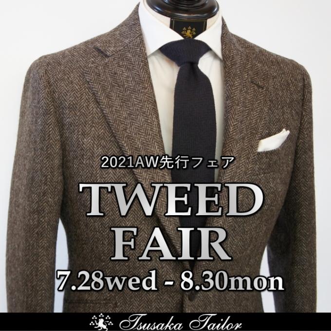 <21AW先行>TWEED FAIR 開催_d0255741_15335089.jpg