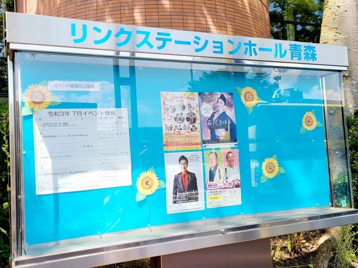 全日本吹奏楽コンクール青森県大会_b0219649_15395370.jpg