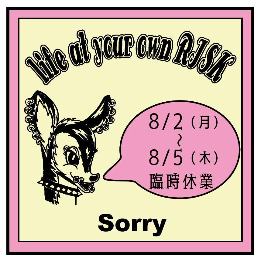 8月2日(月)〜5日(木) 臨時休業のお知らせ _e0293755_16372506.jpg