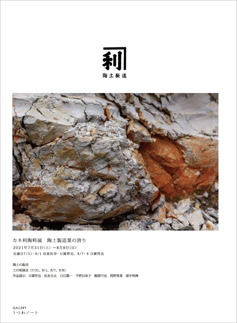 「カネ利陶料展 陶土製造業の誇り 4日目_d0087761_16121264.jpg