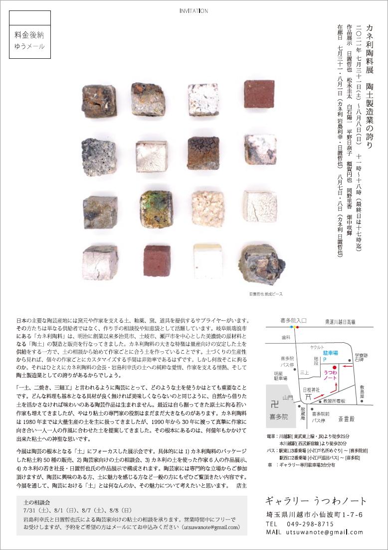 「カネ利陶料展 陶土製造業の誇り 4日目_d0087761_16123354.jpg