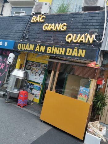 Bắc Giang Quán ベトナム料理_a0007462_23100492.jpg