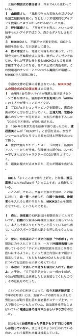 東京汚リンピック_b0031166_16340420.jpg