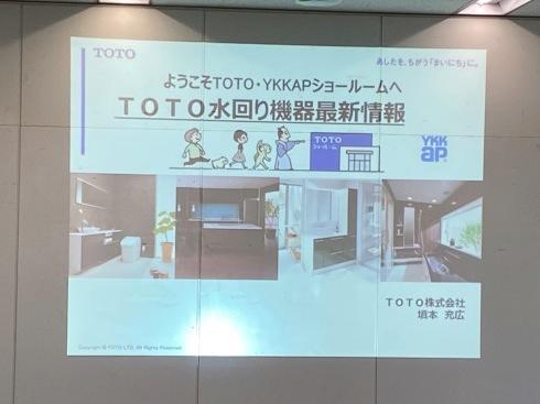 TOTOリフォーム相談会&セミナー 7/22(木)・23(金)_e0190287_10320352.jpeg