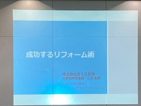 TOTOリフォーム相談会&セミナー 7/22(木)・23(金)_e0190287_10324972.jpeg
