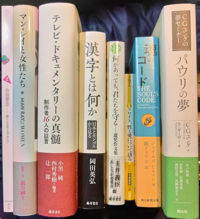 注目新刊:ユング『パウリの夢』創元社、ほか_a0018105_02182114.jpg