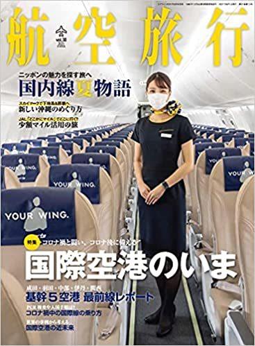 伊丹空港のページに写真掲載されました。7/28発売_c0146215_08341215.jpg