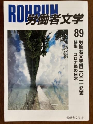 魯迅と中野重治 ~『労働者文学』掲載コラム_b0050651_08000503.jpg