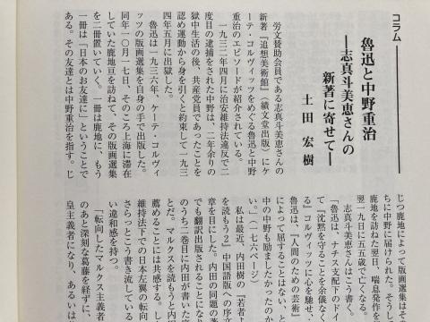 魯迅と中野重治 ~『労働者文学』掲載コラム_b0050651_08005284.jpg