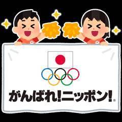 オリンピック_b0328361_23483475.jpg